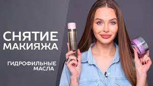 <b>Снятие макияжа</b>: Гидрофильное <b>масло</b> - YouTube