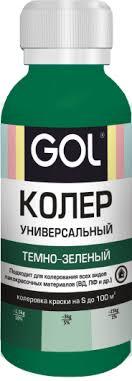 <b>Паста</b> колеровочная <b>универсальная</b> ГОЛ т-зеленый N60 <b>0.1</b>л ...