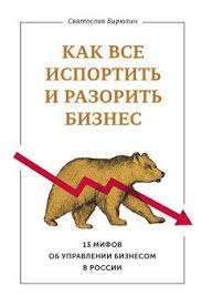"""Книга """"<b>Как все испортить</b> и разорить бизнес. 13 мифов об ..."""