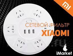 Круглый Сетевой фильтр (удлинитель) Xiaomi - <b>6 розеток</b>, 3 USB ...
