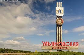 <b>Ульяновская область</b> — Википедия