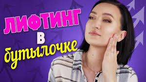 <b>ТОНАЛЬНЫЙ</b> КРЕМ С ЛИФТИНГ ЭФФЕКТОМ?? ♀️тест драйв ...