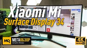 <b>Xiaomi Mi</b> Surface <b>Display</b> 34 обзор <b>монитора</b> - YouTube