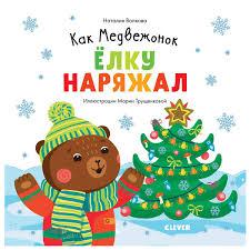 Книга <b>Clever</b> Новый год Как <b>Медвежонок</b> ёлку наряжал - купить в ...
