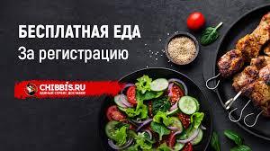 Заказ <b>шашлыка</b> с доставкой в Ростове Великом - Акция +1 <b>блюдо</b> ...