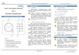<b>Сейф AIKO T-230</b> EL: Инструкция к замку