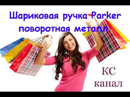 <b>Шариковая ручка Parker поворотная</b> металл Китай - YouTube