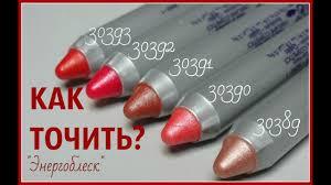 <b>точилка</b> орифлэйм 27730. как точить помады-карандаши?