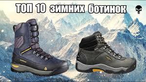 Топ 10 самых популярных зимних <b>ботинок</b> - YouTube