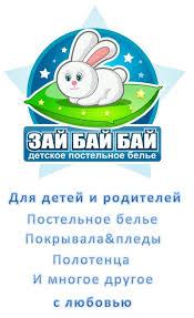 ЗАЙ БАЙ БАЙ Детское <b>Постельное Белье</b> | ВКонтакте