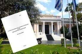 Αποτέλεσμα εικόνας για η ελληνική πρόταση των 47 σελίδων