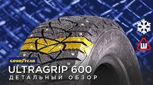 <b>GOODYEAR ULTRAGRIP 600</b> | Детальный обзор 185/65 15 ...