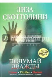 """Книга: """"<b>Подумай дважды</b>"""" - <b>Лиза Скоттолини</b>. Купить книгу ..."""