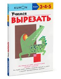 """Книга """"Учимся вырезать. <b>Рабочая тетрадь</b> KUMON"""" — купить в ..."""