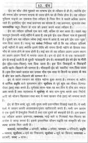 essay on the eid ul fiter in hindi