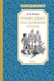«<b>Урфин Джюс</b> и его деревянные солдаты» Александр Волков ...