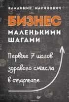 <b>Владимир Маринович</b> — новинки