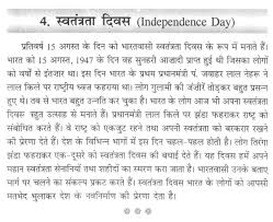 speech in hindi independence day speech in hindi independence day speech for kids