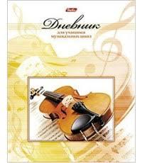 <b>Дневник для музыкальной</b> школы купить в Москве в магазине ...