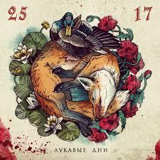 25/17 - Лукавые дни (Wicked Days) — EP Lyrics and Tracklist ...