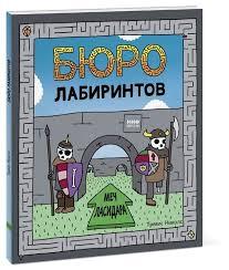 """Тревис Н. """"<b>Бюро лабиринтов</b>. <b>Меч</b> Ласидара"""" — Книги с играми ..."""