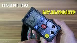 Новинка! Автоматический Цифровой <b>Мультиметр ZOYI ZT</b>-S1 ...