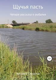 <b>Аркадий Дмитриевич Смирнов</b> книга Щучья пасть – скачать fb2 ...