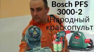 <b>Bosch pfs 3000-2</b> Народный краскопульт.Как заработать 300 ...