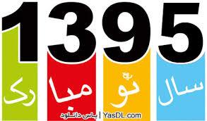 نتیجه تصویری برای سال1395