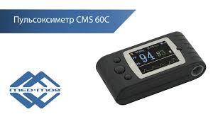 <b>Пульсоксиметр CMS 60C</b> - YouTube