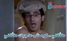 كوميكس للتعليق على الفيس بوك مصرية 2015 ,احدث الصور المضحكة والكوميديا للتعليق على الفيس بوك