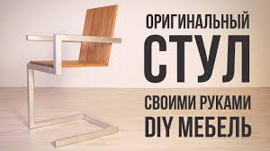 Необычный стул своими руками из металла и дерева   Стул ...