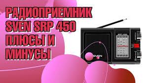 Обзор <b>радиоприемника Sven SRP-450</b> - YouTube