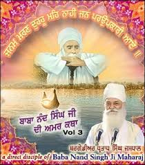 Baba Nand Singh Jayanti Photo or Scraps for free download