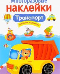 Детские <b>книги</b> издательства <b>Стрекоза</b>-пресс купить в Минске