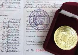 Зачем нужна золотая, серебряная <b>медаль</b>: бонусы от усилий