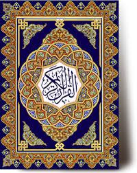 محمد طه - القاريء الصغير