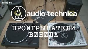 <b>AUDIO</b>-<b>TECHNICA</b> AT-LP 120 USB И AT-LP 5 - <b>ПРОИГРЫВАТЕЛИ</b> ...