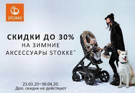 Аксессуары для <b>колясок</b>: купить в интернет-магазине, цены ...