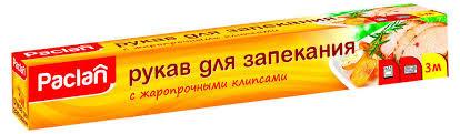 Купить <b>Рукав для запекания Paclan</b> с клипсами 29,5 см х 3 м с ...