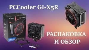 <b>PCCooler GI</b>-X5R RED Распаковка и обзор <b>кулера</b> для процессора