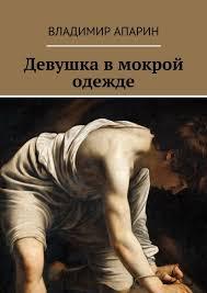 <b>Владимир Апарин</b>, <b>Девушка в</b> мокрой одежде – скачать fb2, epub ...