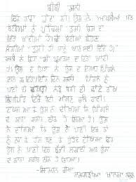 essay on poverty in in punjabi language