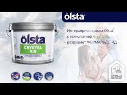 Первая в России <b>краска</b> нейтрализующая формальдегид <b>Olsta</b> ...