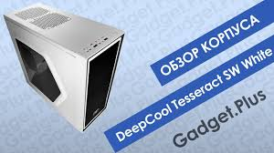Бюджетный - хороший? | Обзор <b>DeepCool Tesseract SW</b> White ...