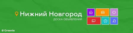 Объявления | Нижний Новгород | ВКонтакте