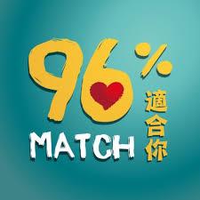 96%適合你  Match