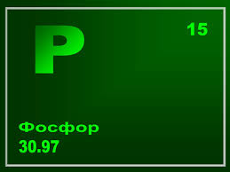 Фосфор в организме человека