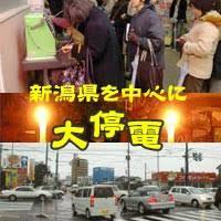 「新潟大停電」の画像検索結果