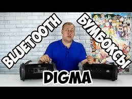 JBL vs <b>Digma</b> - сравнение несравнимых Bluetooth-<b>колонок</b> ...
